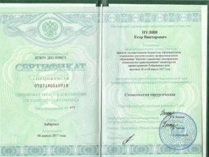 Сертификаты врача-стоматолога Пулина Егора Викторовича в Хабаровске