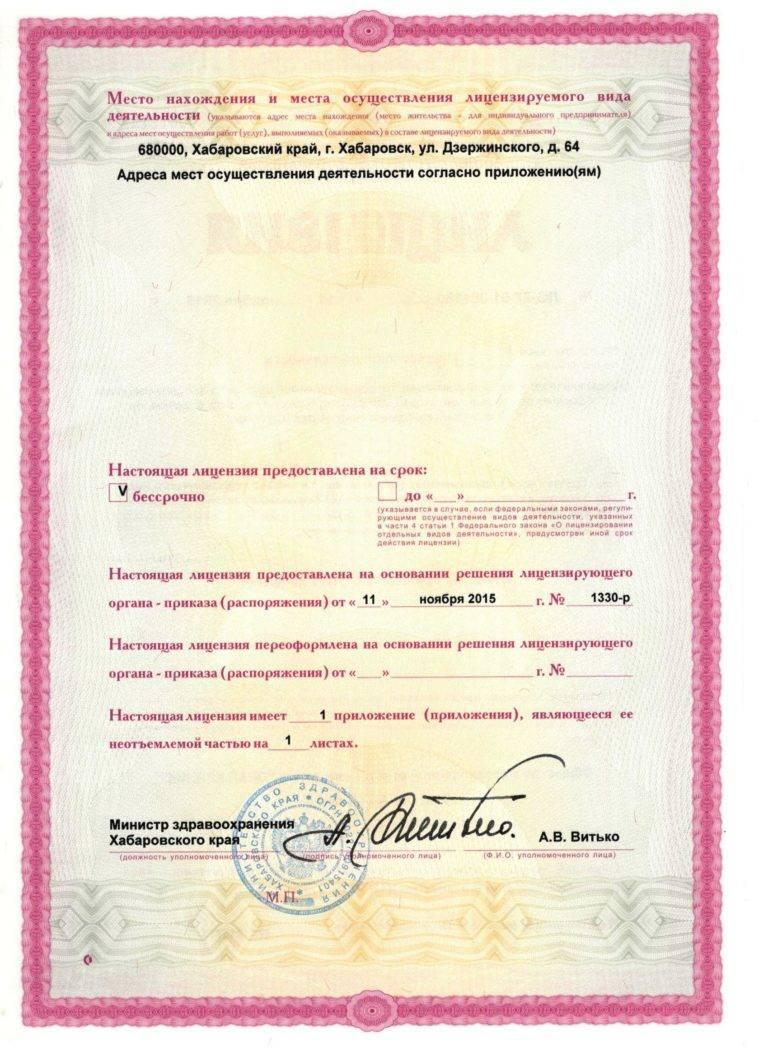 Лицензия OralClinic часть 3