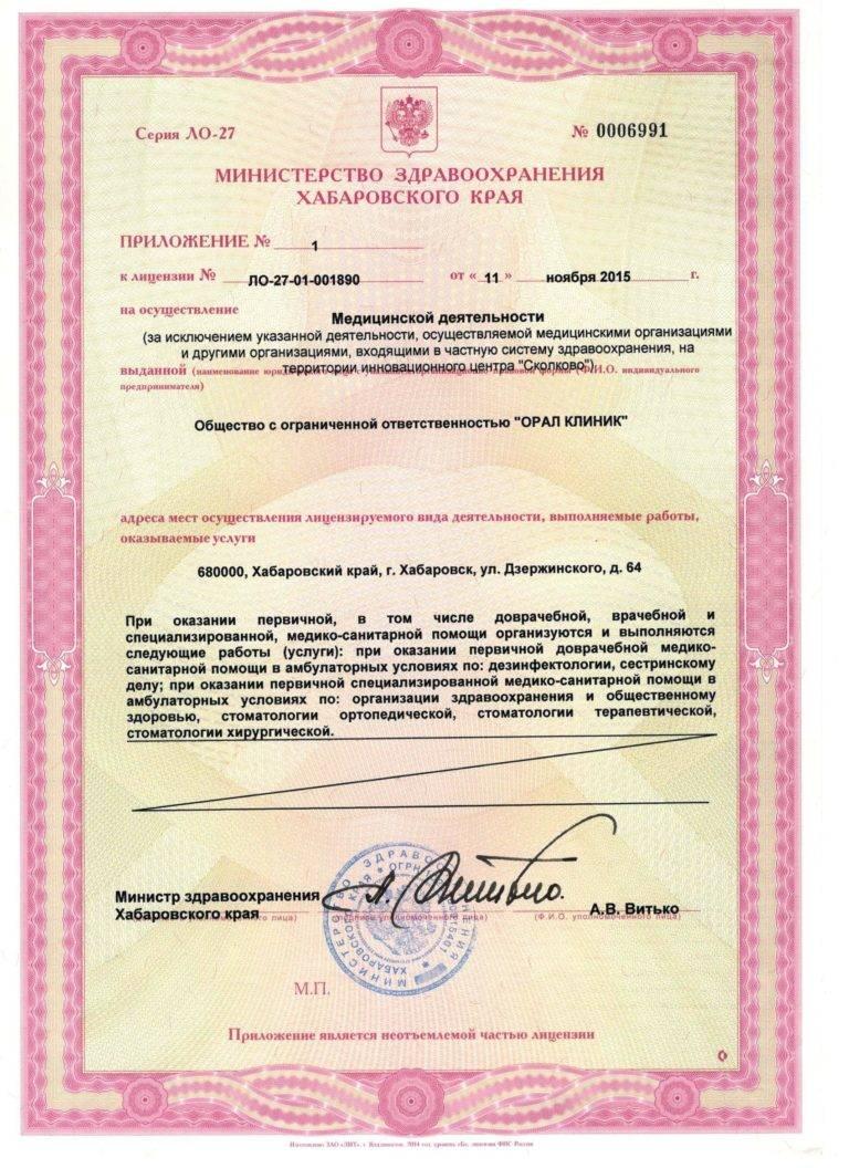 Лицензия OralClinic часть 2